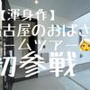 名古屋のおばさん ルームツアー初参戦!!の画像