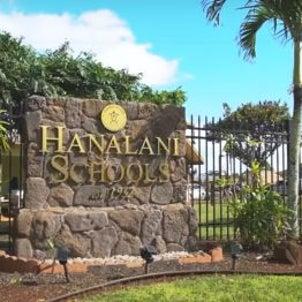 『ハワイ留学フェア 2021 春』 参加校シリーズ⑦ハナラニスクールの画像