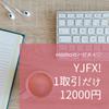 【日給1万超えのポイ活】YJFX!取引で12000円の急ぎ案件!の画像