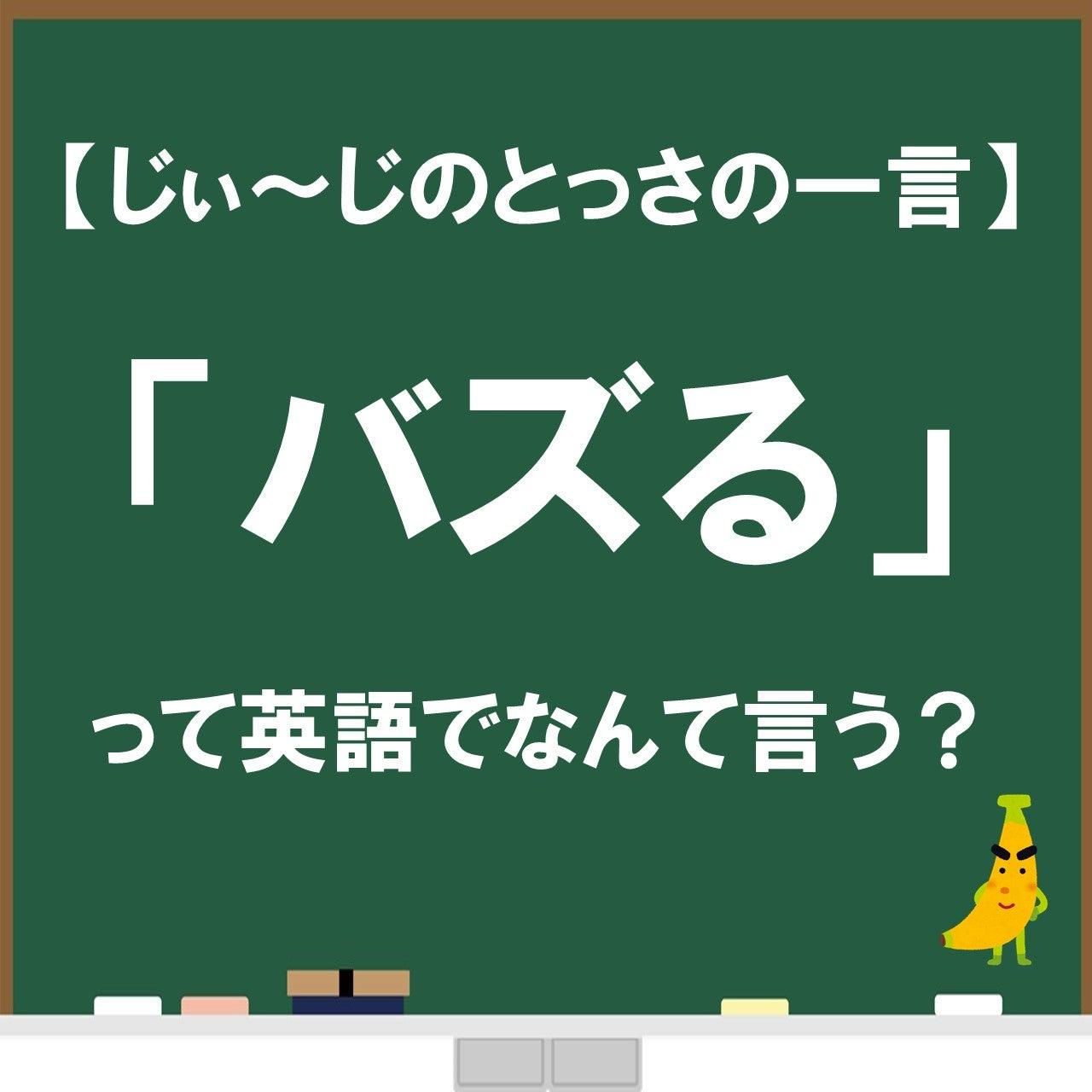 る 英語 バズ