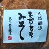 お味噌文化⁂の画像