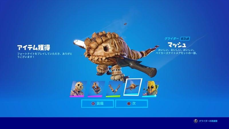 フォートナイト 亀