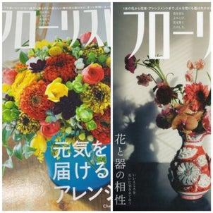 フローリスト誌3月号と4月号の画像