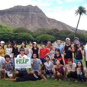 『ハワイ留学フェア 2021 春』 参加校シリーズラスト⑬ハワイ大学マノア校HELPプログラムの画像