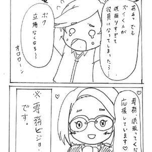 現場女子の日常 第25話/ちょろいの画像