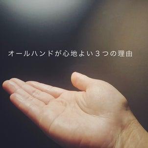オールハンドが心地よい3つの理由②の画像