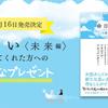 書店キャンペーン明日から!「命日占い 未来編」の画像