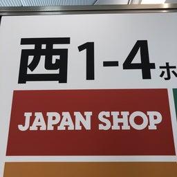 画像 JAPAN SHOP 2021に行ってきました! の記事より 1つ目