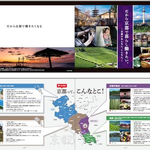 だから京都で暮らし働きたい。~京都のあんなん、こんなん。~の画像