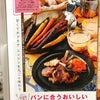 B&C3・4月号に、人参のお料理掲載☆の画像