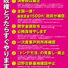 れいわ新選組  【兵庫県れいわ公認予定者】発表会見 3月18日の記事より
