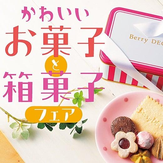 菓子 可愛い お かわいいパッケージのお菓子プレゼント10選 センスがいいお取り寄せスイーツ