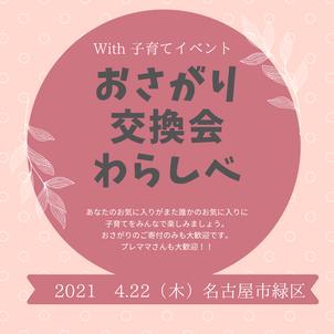 4月おさがり交換会わらしべ@名古屋市緑区予約制の画像