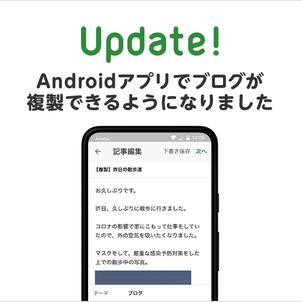 【新機能】Androidアプリで記事の複製ができるようになりましたの画像
