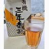 「三年番茶」の画像