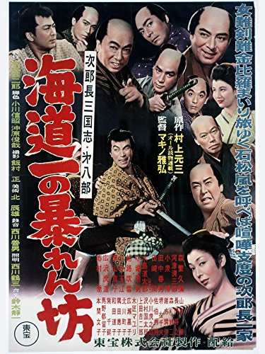 シリーズ最高傑作!次郎長三国志「海道一の暴れん坊」