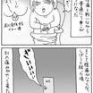 【痔になった話12】次の刺客