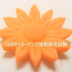 第23回TCA タイカービング技能検定試験にタイ王国大阪総領事館様に後援をいただきました。の画像