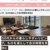 ESSE online記事配信 上手に子離れしたい50代からのリビングのあり方の画像