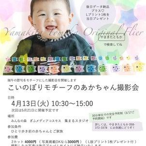 【募集終了】4/13 こいのぼりのあかちゃん撮影会@メディアコスモスの画像