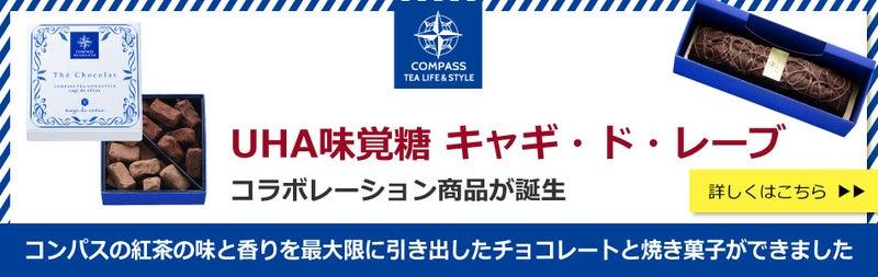UHA味覚糖,キャギ・ド・レーブ,コンパス紅茶,トリュフ,ケック,ギフトセット