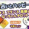 【タロットYoutube】新しいタロットカード開封シリーズ(エルメスのタロット占いとなっちゃん)の画像