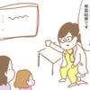 小学校の就学前検診⑤【病院に行ってみた】の画像