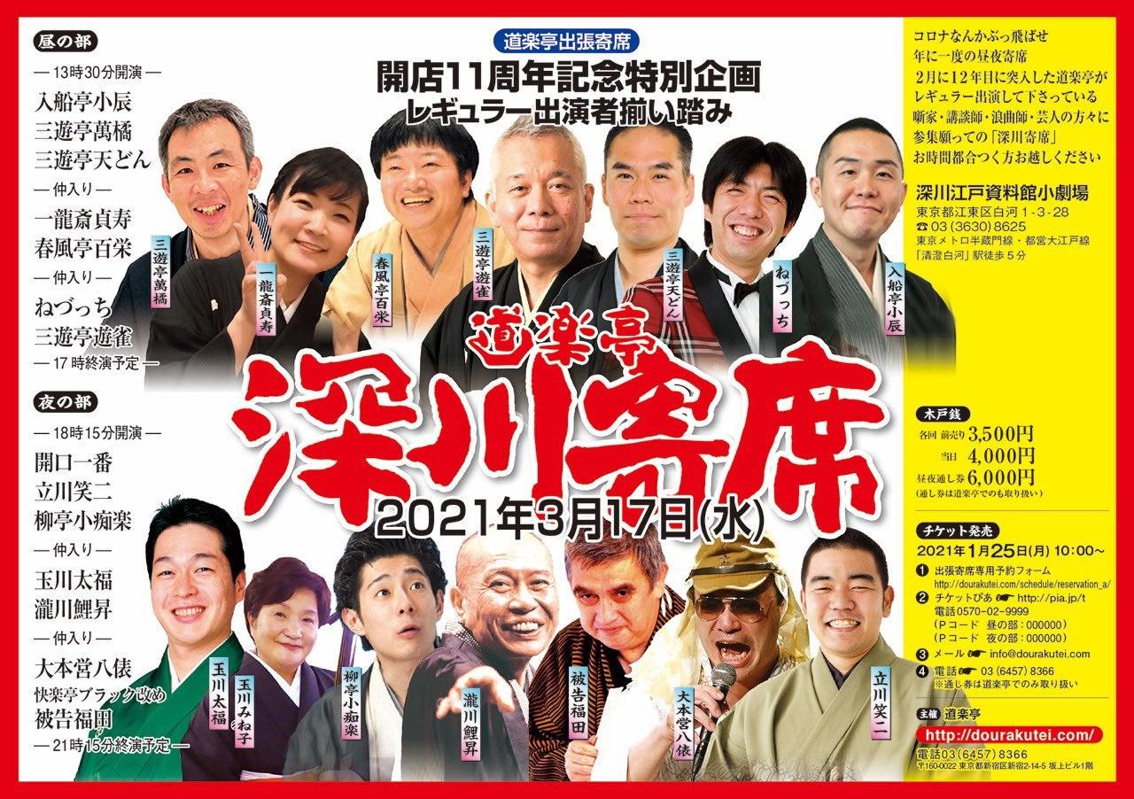 道楽亭11周年記念公演は濃かったです。
