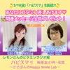 【3/19(金)ハピスマ生配信!!】開運メッセージ無料プレゼント☆の画像