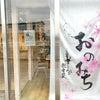 尾道・筆ペン教室作品展 はじまりました!の画像