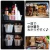 【実例】キッチン内のストックは、全体量を把握できるスペースに♪の画像