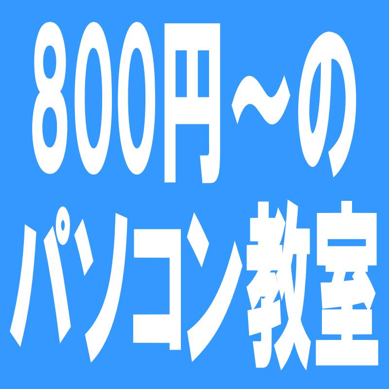 800円~のパソコン教室 AMSパソコン教室