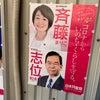 都議選、斉藤まりこさんを推薦決定の画像