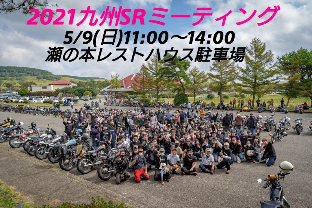 【熊本】九州SRミーティング 2021
