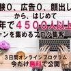 【期間限定】1年で4500人以上のファンを集めた秘密を期間限定で無料公開!