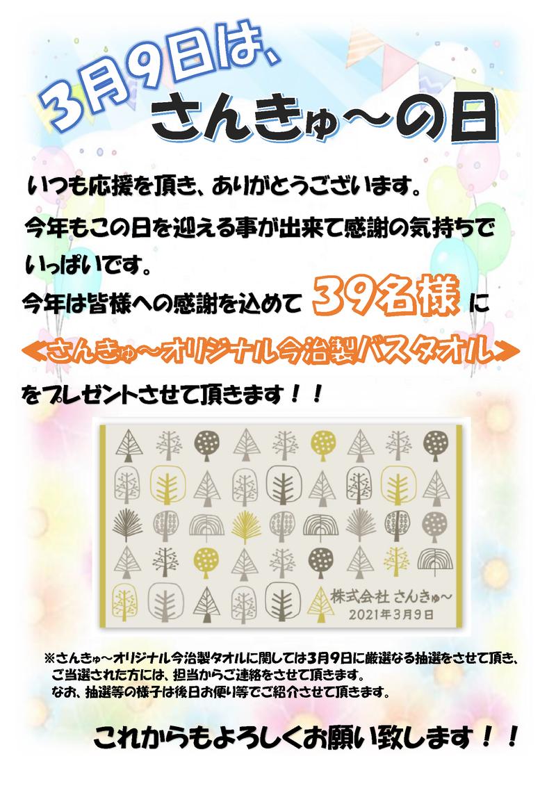 さんきゅーの日:さんきゅ〜オリジナル今治製バスタオル