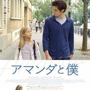 フランス映画 アマンダと僕の画像