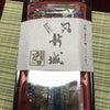 夕食 鰻弁当の画像