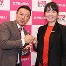 れいわ新選組 【東京都議会議員選挙2021 杉並区公認予定者】発表会見 3月19日の記事より