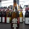 岩豊(がんほ) 生酛造り 特別純米無濾過原酒の画像