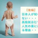日本人が知らない・・・高級紙おむつ人気の裏にある理由(後編)の記事より