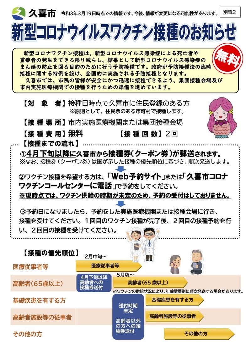 コロナ 久喜 感染 市 新型コロナウイルス感染症の影響に伴う国民健康保険税の減免について:久喜市ホームページ