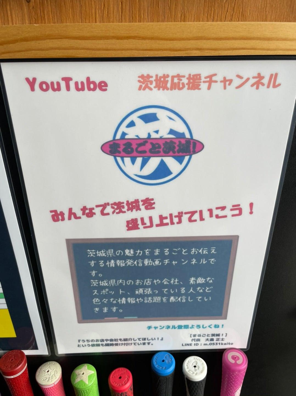 『YouTubeに載ることになりました✨』