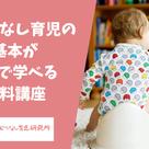モンテッソーリ教育とおむつなし育児の記事より