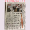 福井新聞掲載の画像