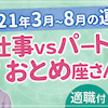 【Youtube 動画】2021年おとめ座の運勢(3月~8月)◇仕事vsパートナーの画像