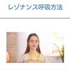【スピエン講座】第一回目スタート ☆ 和やかに基本の呼吸をマスターの画像