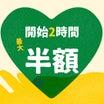 【20時~】2時間限定半額セール始まる…!