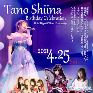 ≪詳細公開≫4/25(日)Tano Shiina Birthday Celebrationの画像