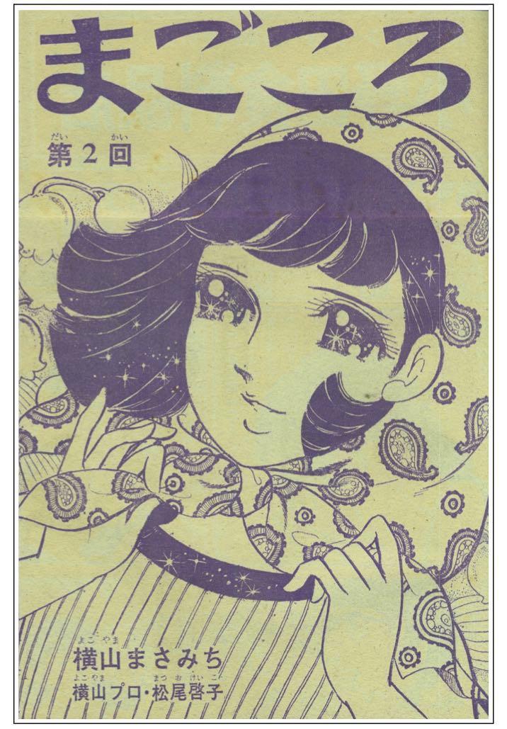 なかよし』1968年(昭和43年)9月号 | 『りぼんカラーシリーズ ...